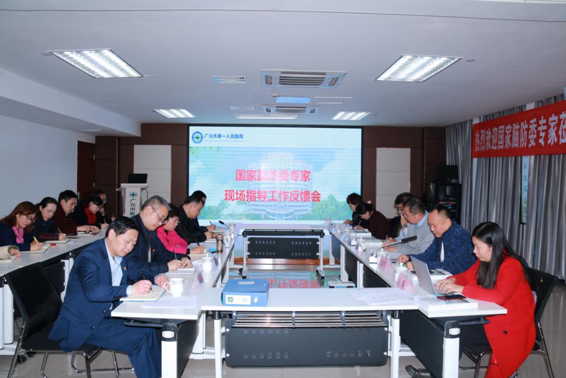 国家脑防委专家莅临广元市第一人民医院开展高级卒中中心现场指导工作