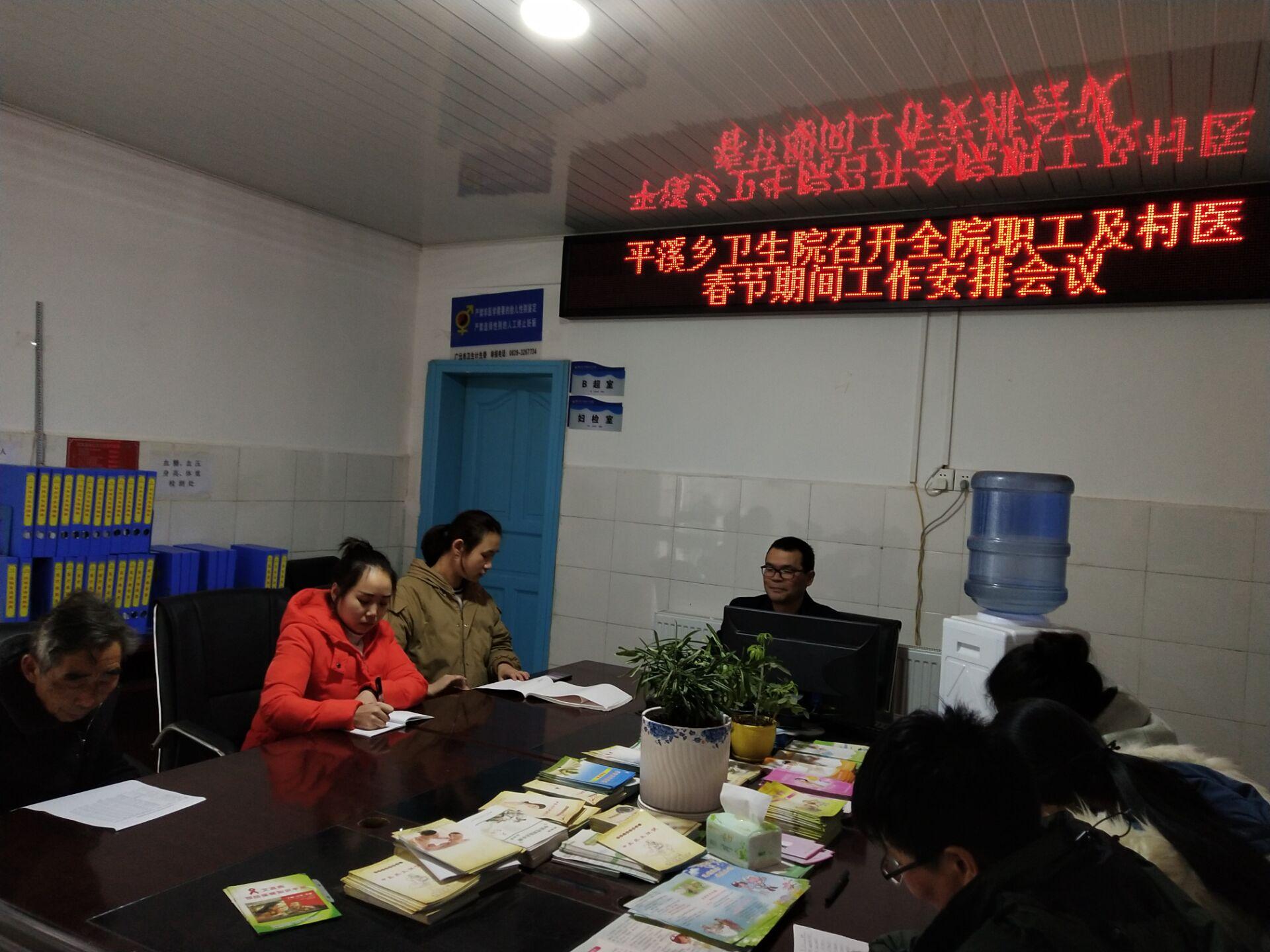 朝天平溪乡卫生院召开春节期间工作安排会议