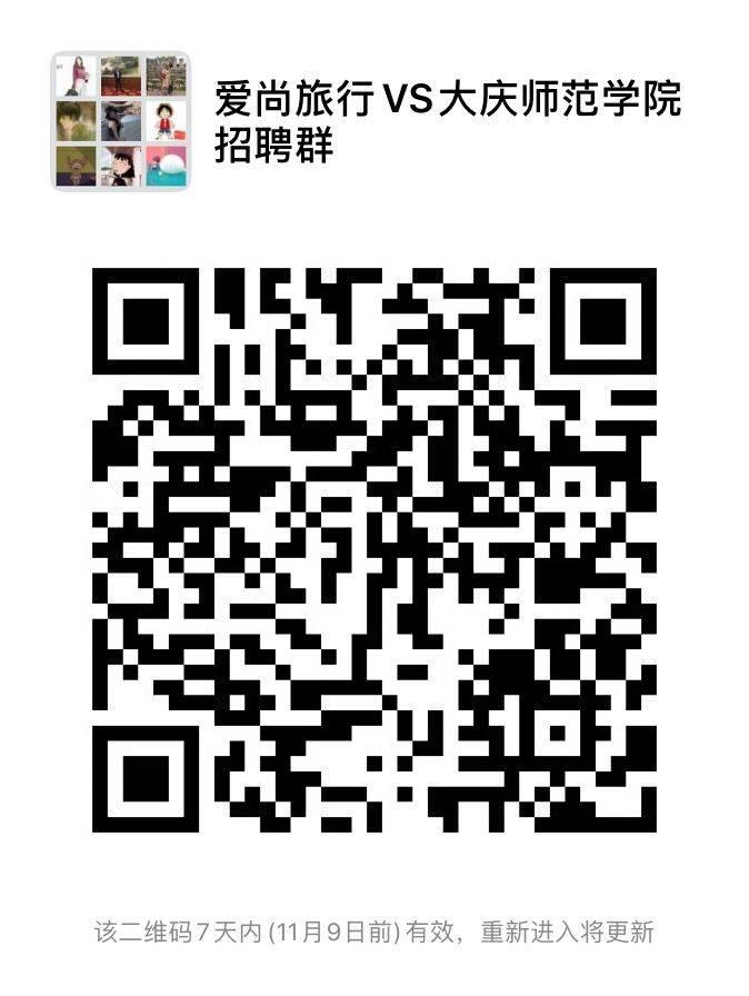 爱尚旅行(北京)国际商务服务有限公司招聘