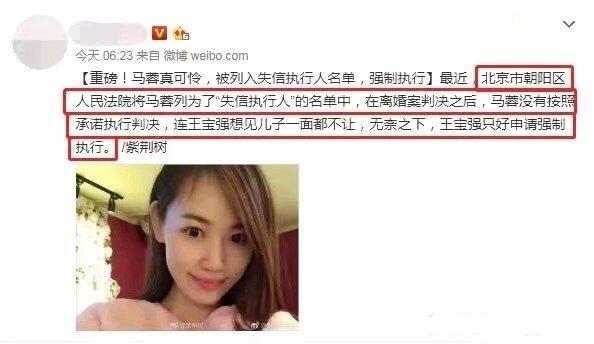 网友爆料:马蓉没有执行判决,被列入到失信人名单