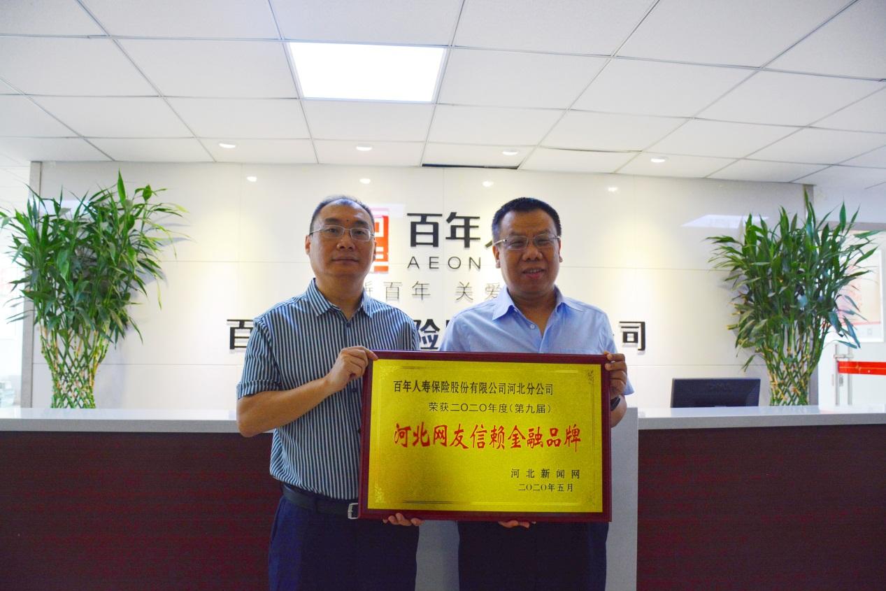 """百年人寿河北分公司荣膺""""2020年"""