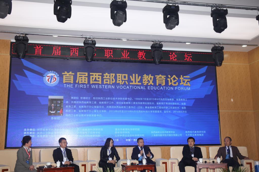 陕西工院参加首届西部职业教育论