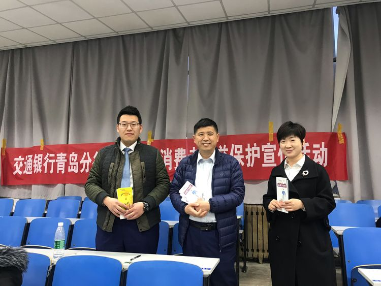 交通银行青岛香港东路支行送金融常识进校园