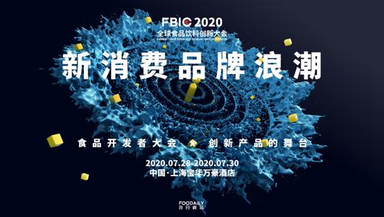 FBIC2020报名倒计时,与全球80+高管,1000名食品开
