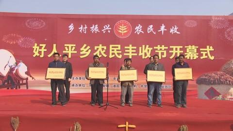 平乡县成功举办首届中国农民丰收节