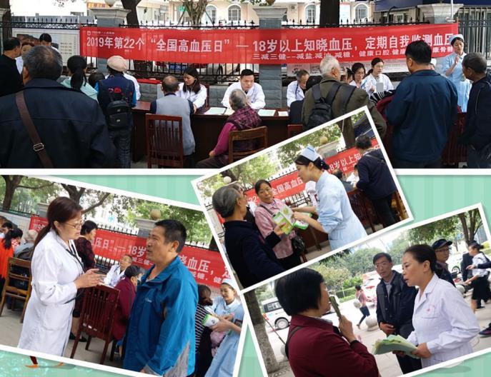 """广元市第一人民医院开展""""全国高血压日""""宣传活动"""