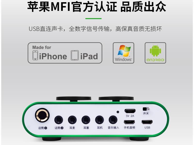 苹果手机直播认准MFi认证 客所思KX2i声卡主播推荐