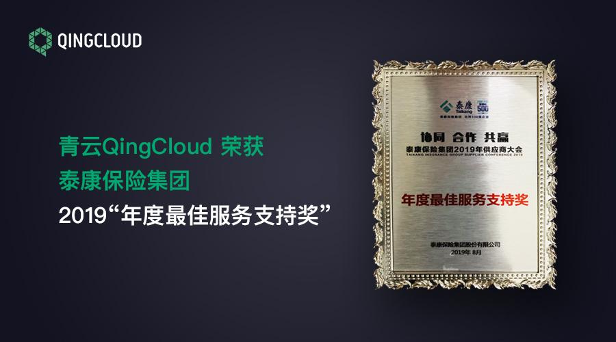 """青云QingCloud荣获泰康保险集团2019""""年度最佳服务支持奖"""""""