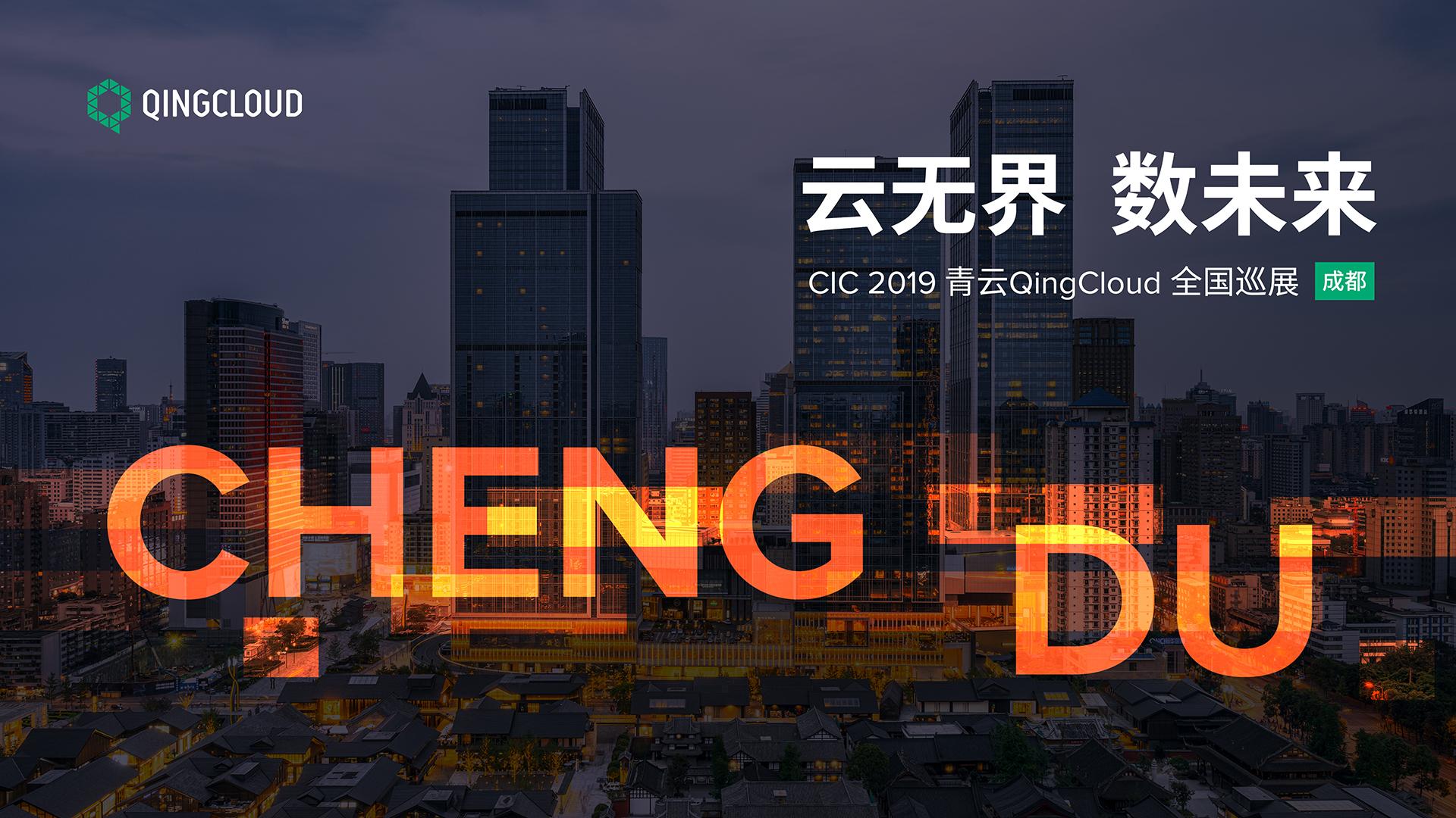 青云QingCloud CIC 2019 全国巡展首站落地成都 实力助飞西南区域数字化转型
