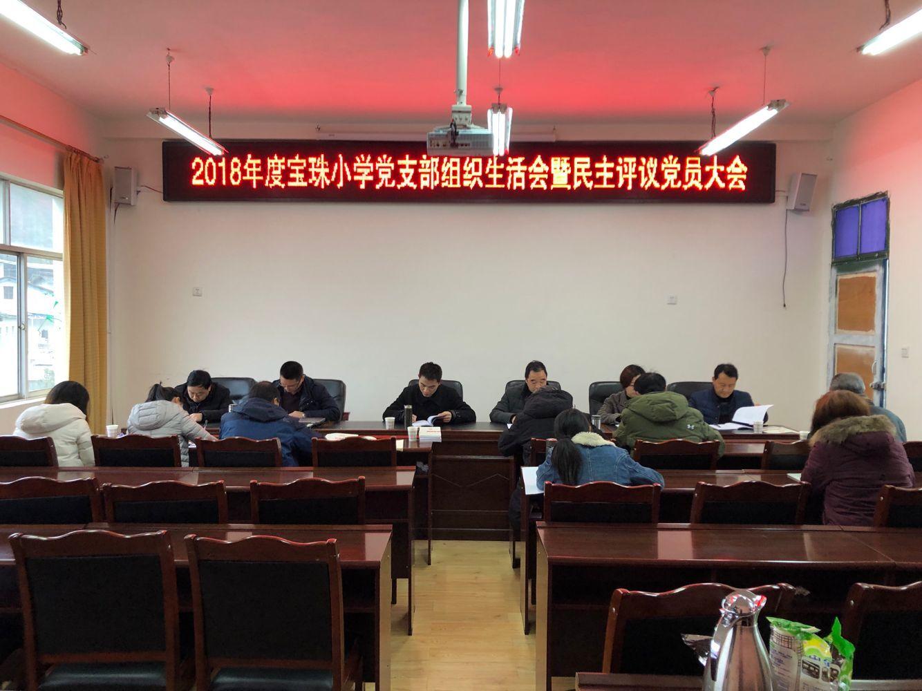 利州区宝珠小学党支部召开2018年度组织生活会暨民主评议党员大会