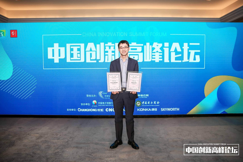 """彰显中国创新的力量 海信激光电视和ULED电视赢得""""中国创新奖""""-视听圈"""
