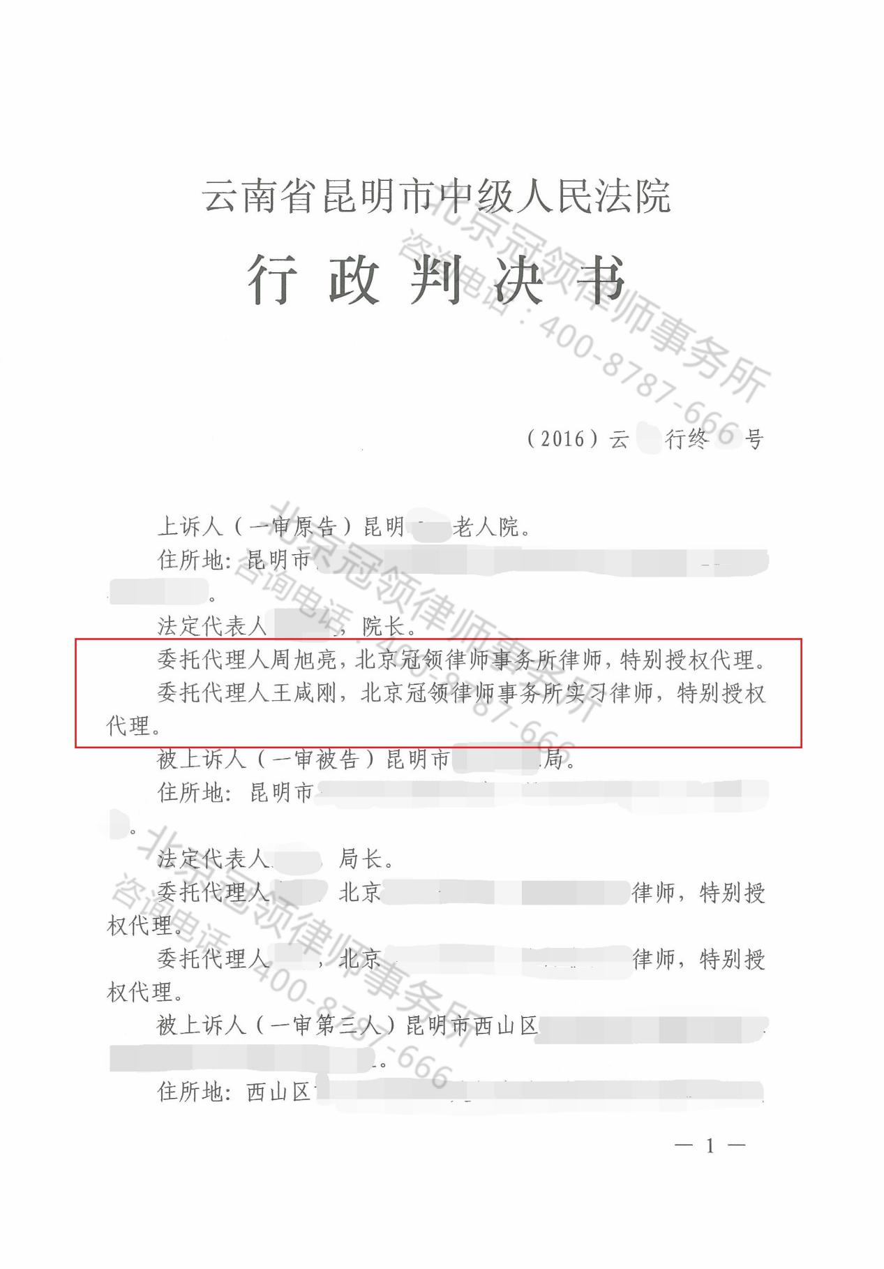 云南昆明拆迁律师;某老人院请求确认行政部门公告违法案二审胜诉