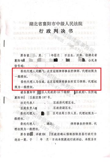 湖北襄阳拆迁律师;自家房屋变废墟 冠领律师伸援手