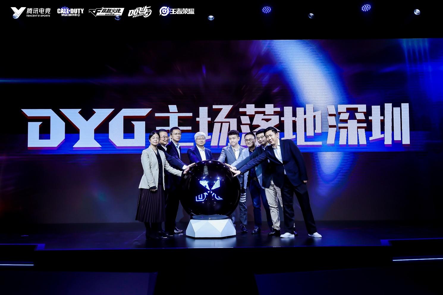 """王者荣耀顶级战队DYG主场落户深圳并更名为""""深圳DYG"""""""