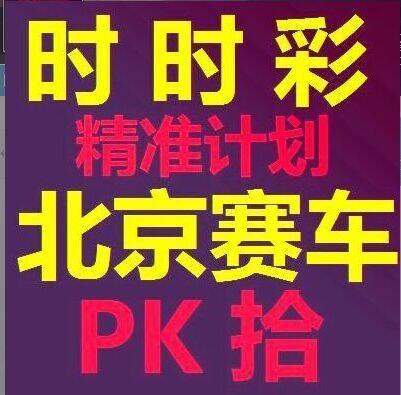 蚂蚁时时彩PK10