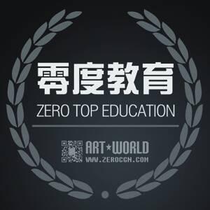 零度教育官方群