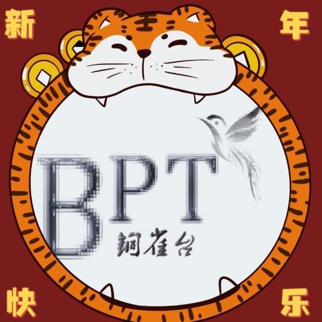 BPT铜雀台