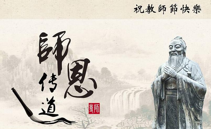 教师节祝福语名句 教师节手抄报内容句子