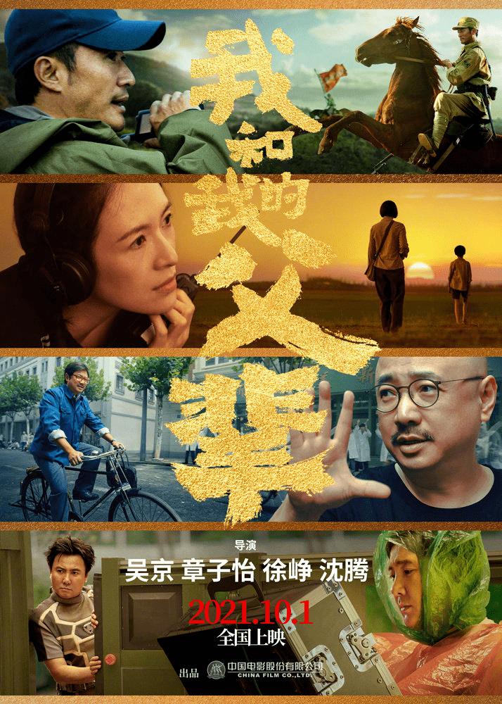 电影《我和我的父辈》经典台词、语录