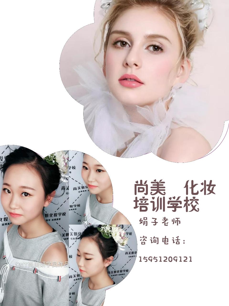 该奋斗的年龄不要选择尙美妍专业美容化妆半永久美甲培训
