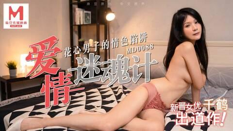麻豆传媒映画最新国产AV佳作MD0088 爱情迷魂计-花心男子的情色陷阱-新晋女优『千鹤』出演