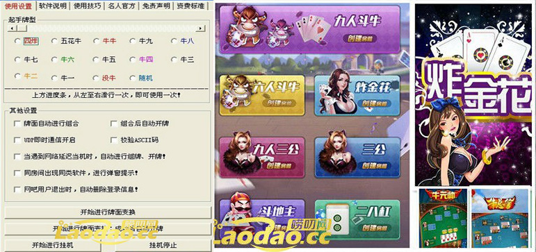 爱米乐玩9人拼三张外挂作弊器下载一H5辅助器下载