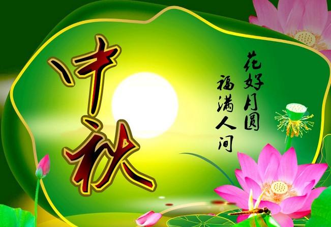 中秋节由来及传说 - 星光博客 - 星    光    博     客