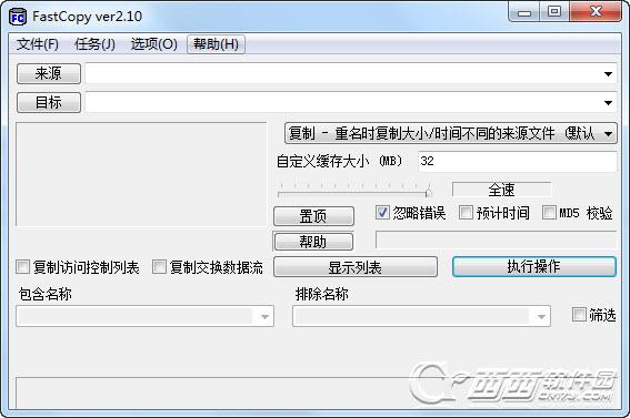windows 大量文件复制软件 FastCopy
